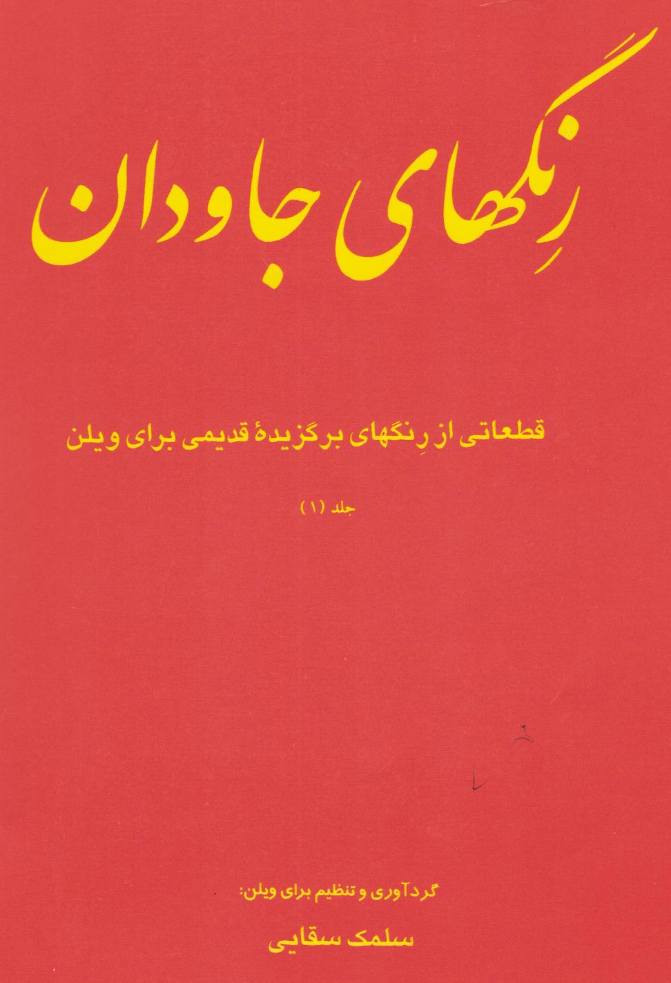 کتاب رنگهای جاودان سلمک سقایی انتشارات تصنیف