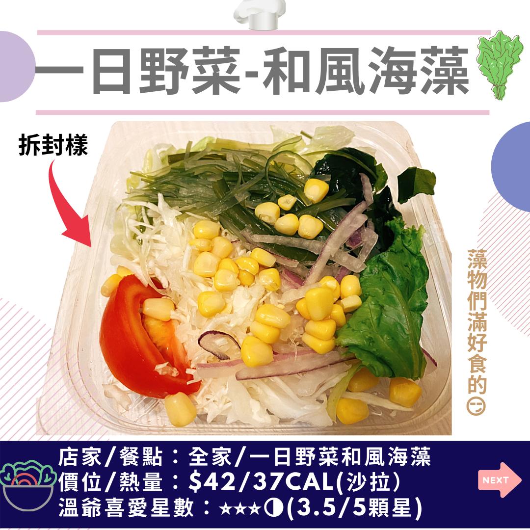 一日野菜-和風海藻