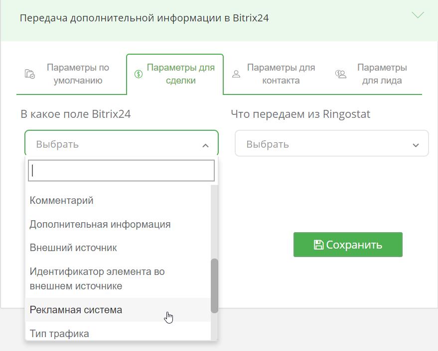 Обновления Ringostat: обновленные интеграции с amoCRM, retailCRM, Битрикс24.CRM и фильтр по рабочему времени в журнале звонков