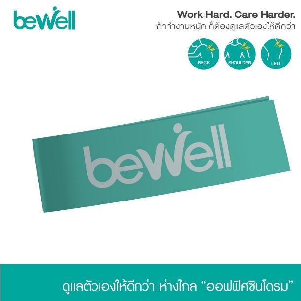 Bewell Stretch Band / ยางยืดออกกำลังกาย สำหรับโยคะหรือกายภาพบำบัด | Shopee  Thailand