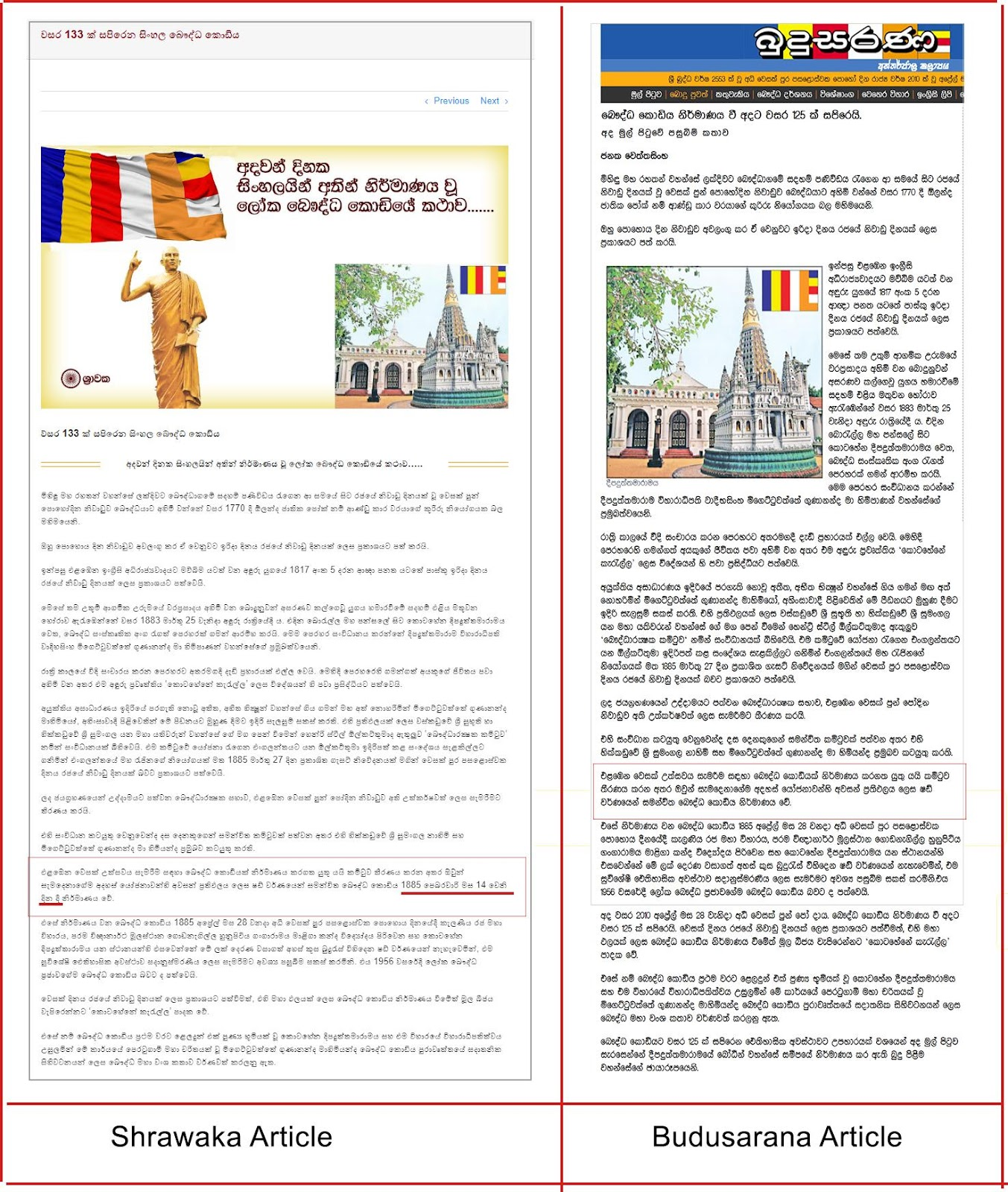 D:\AAA -Fact Checking\Completed\AAA-Publish\Sinhala\2021\Buddhist Flag\comparison-2.jpg
