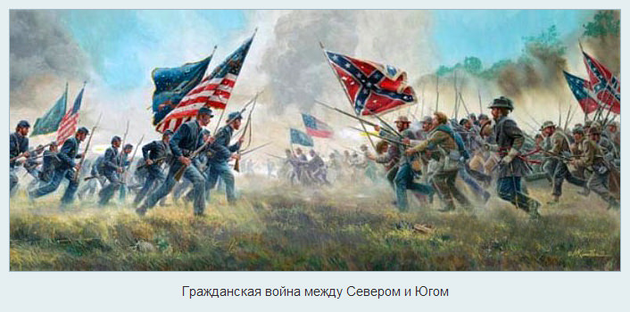 Доклад на тему гражданская война сша 3163