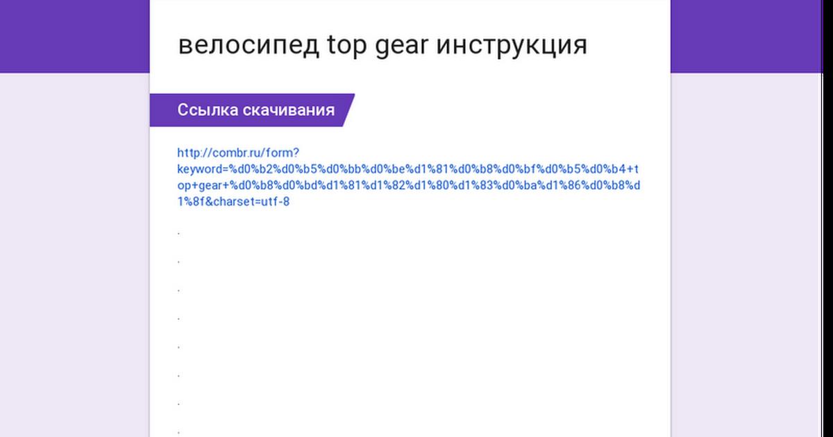 велосипед top <b>gear</b> инструкция