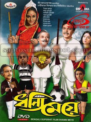 E maya proponchomoy | sare chuattar | bengali film song.