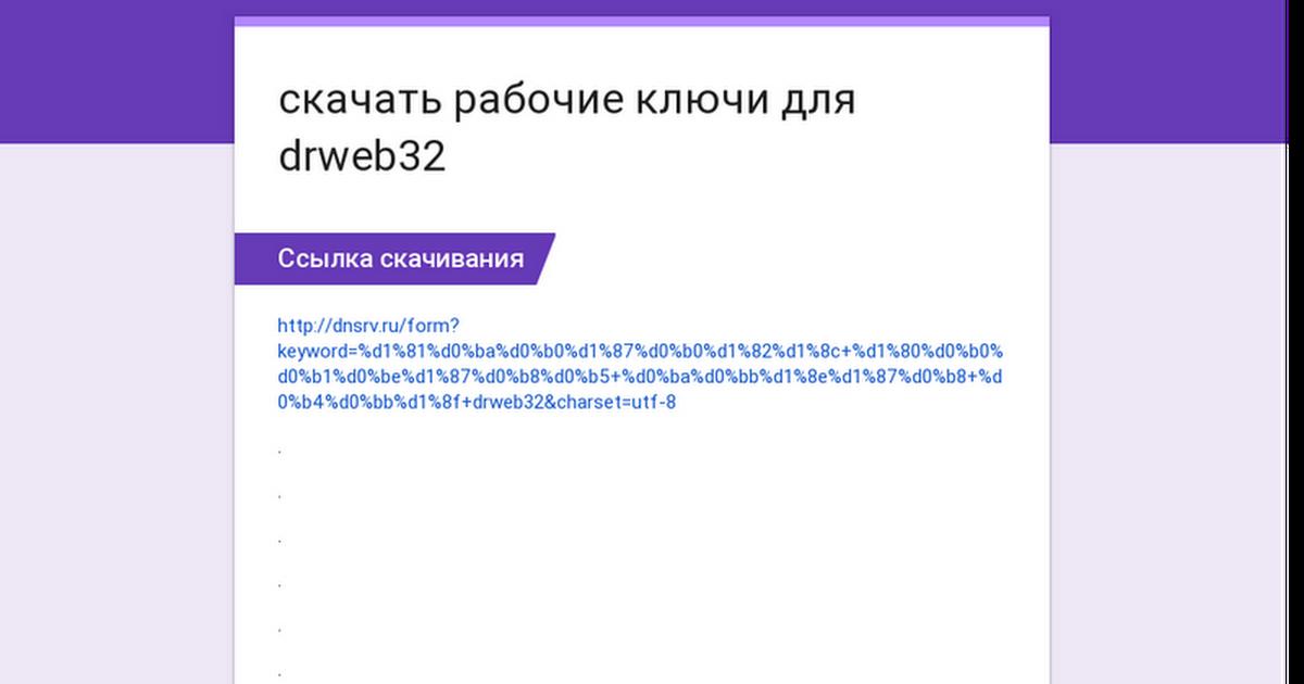 ключи для Dr Web for Windows 8 2 свежие