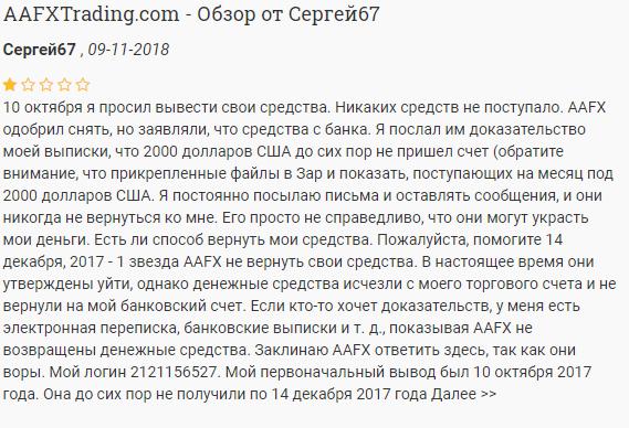 обзор мошеннической схемы AAFXTrading - комментарий 5