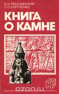 «Книга о камне»