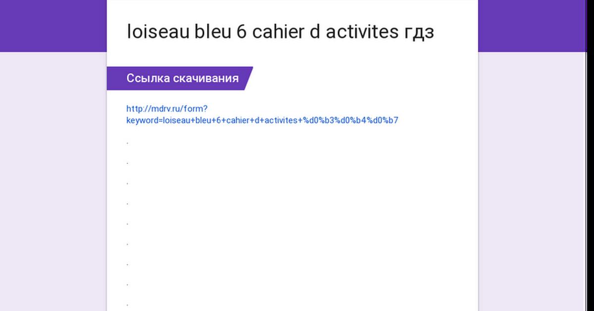 loiseau bleu 6 cahier dactivites гдз онлайн