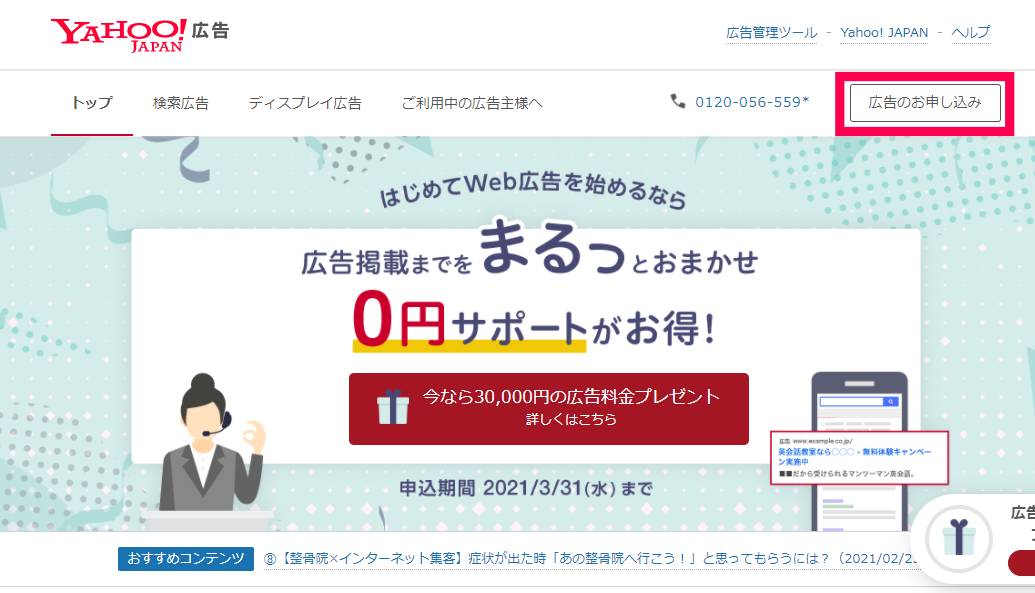 Yahoo!広告の公式サイト