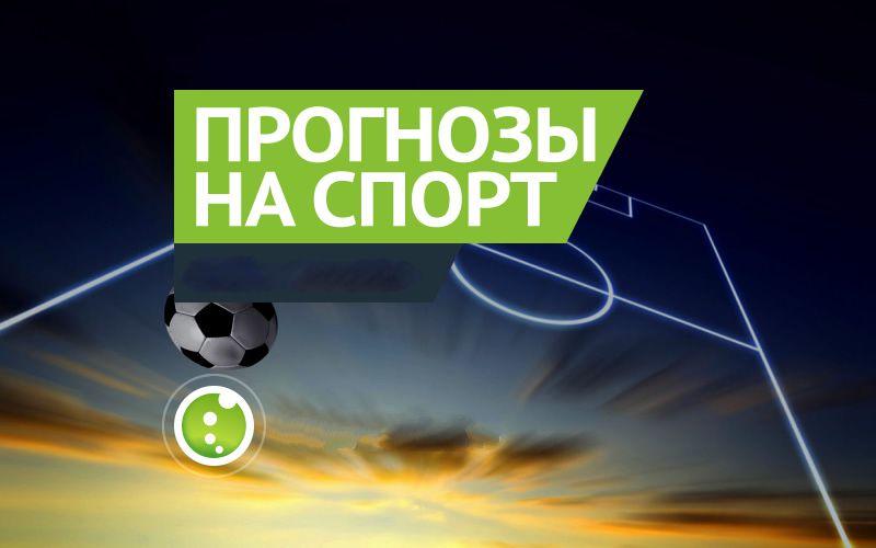 Прогнозы игр спортивных прогнозы на спорт 31.08.11