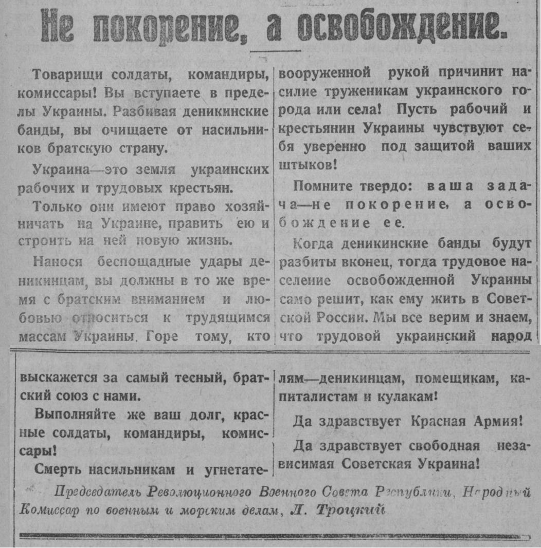 """""""Красный Балтийский флот"""", 4 грудня 1919-го"""