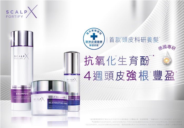 【Scalp X】開啟頭皮科研養髮新時代!歐洲皮膚健康聯盟、臨床實驗證明強根豐盈4週見效!