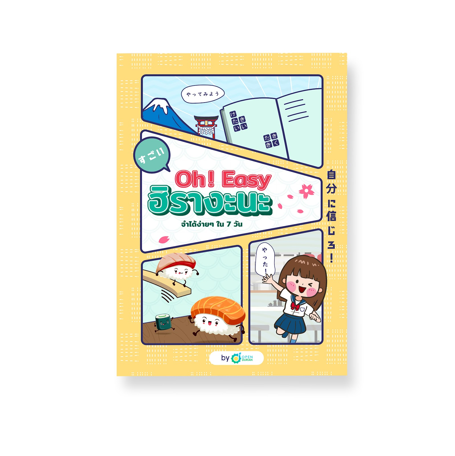 Oh! Easy Hiragana book cover is inspired by Japanese Manga and create the techniques to make the learning easier.