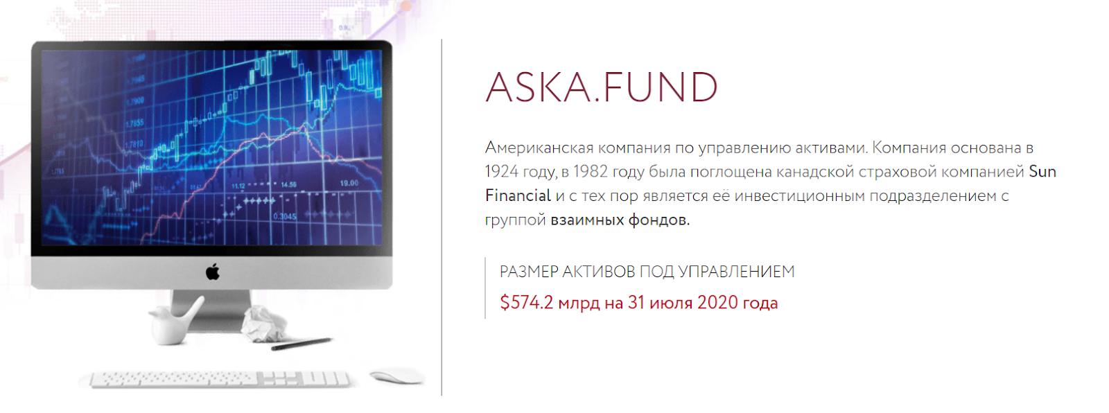 Отзывы об Aska Fund: есть ли смысл инвестировать? обзор