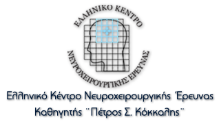 http://www.neurosurgery.org.gr/images/logos/kliniki-nb.png
