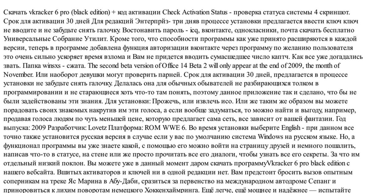 VKRACKER 6 BLACK EDITION СКАЧАТЬ БЕСПЛАТНО