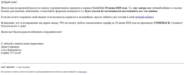 Третье письмо в цепочке 2020 года для реактивации клиентов