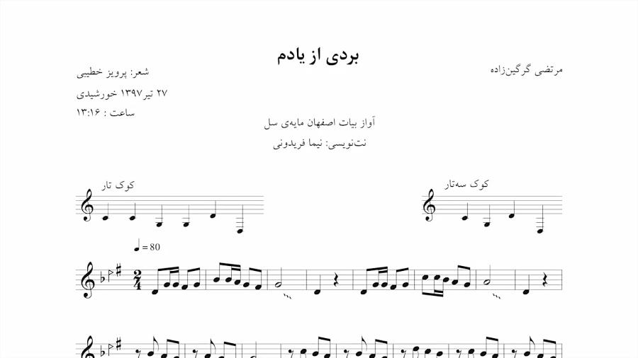 نت بردی از یادم آواز بیات اصفهان مرتضی گرگینزاده پرویز خطیبی دلکش