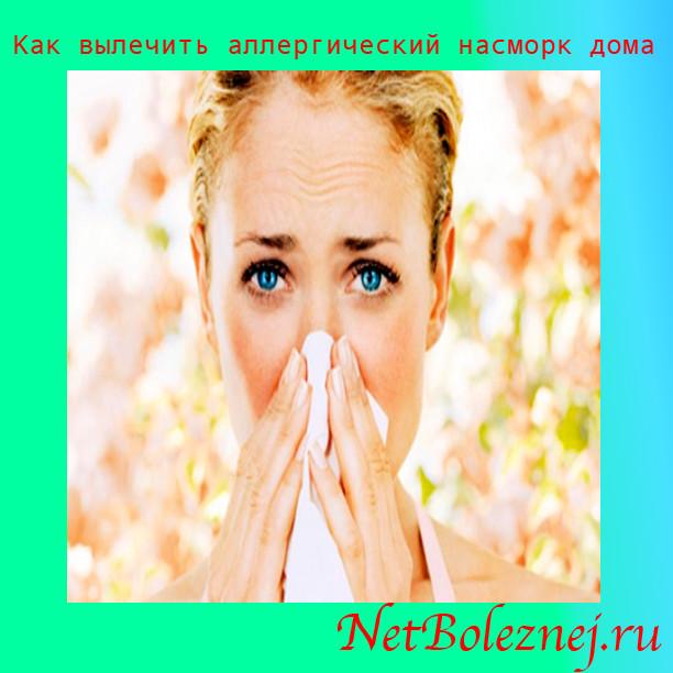 Как и чем лечить защемление нерва на позвоночнике