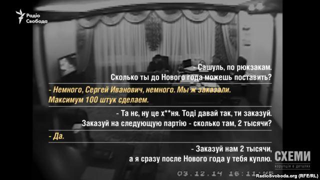 Частина розшифрованої розмови, між схожим на сина міністра внутрішніх справ чоловіком із нібито заступником міністра Сергієм Чеботарем