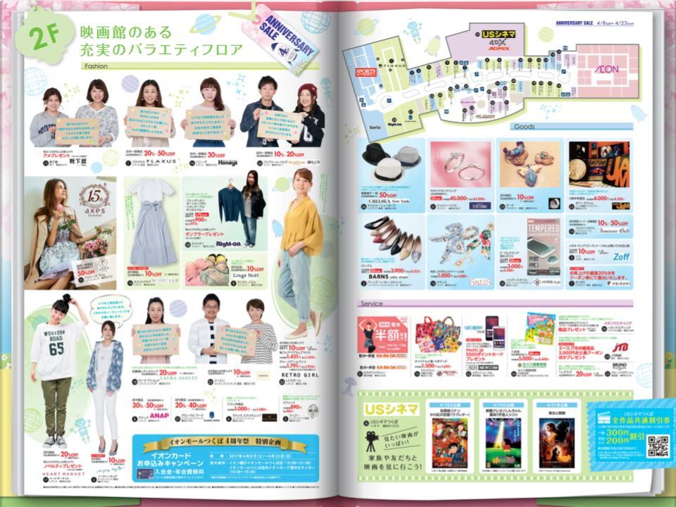 A032.【つくば】ANNIVERSARY SALE03.jpg