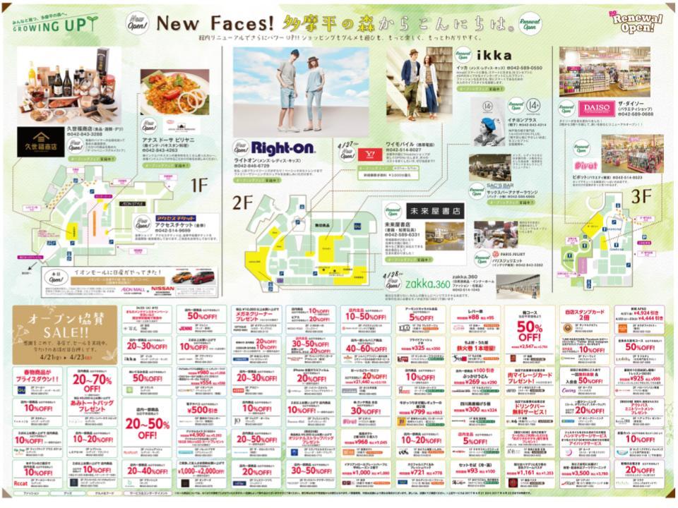 A066.【多摩平の森】Renewal Open!02.jpg