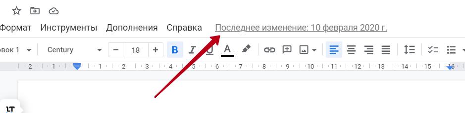 История версий Google Docs