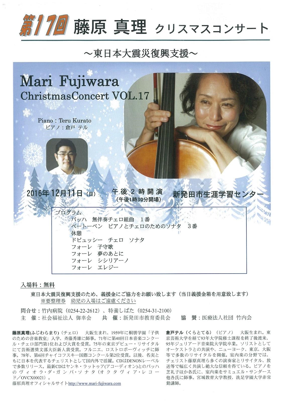 fujiwarachero2016.jpg