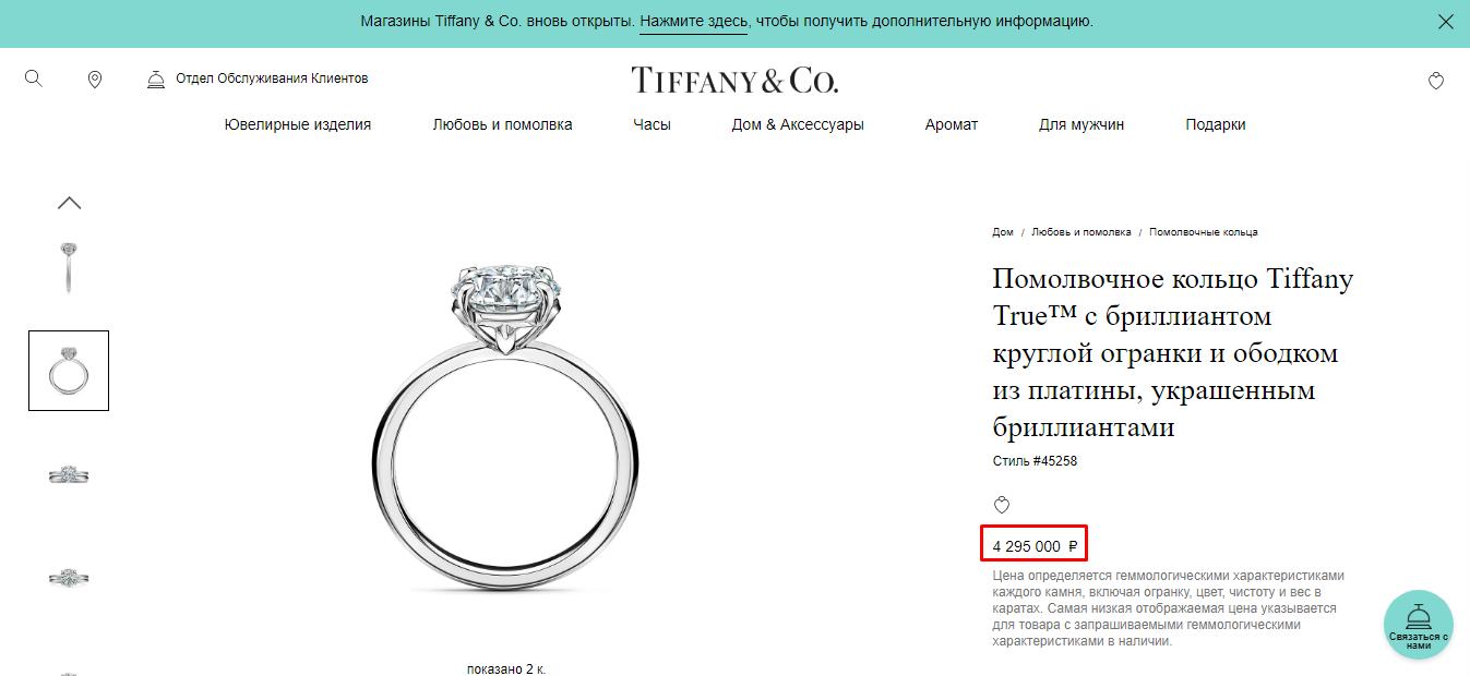 Сколько машин и квартир Сибирский вложил в помолвочное кольцо?