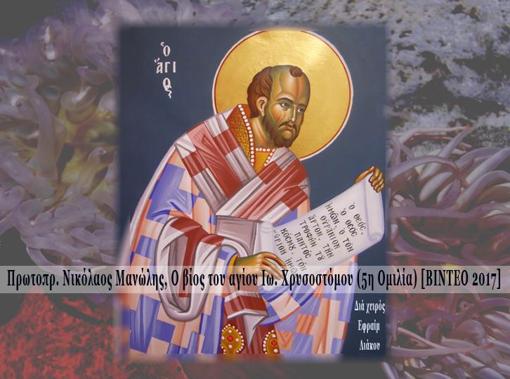 Πρωτοπρ. Νικόλαος Μανώλης, Ο βίος του αγίου Ιω. Χρυσοστόμου (5η Ομιλία) [ΒΙΝΤΕΟ 2017].jpeg