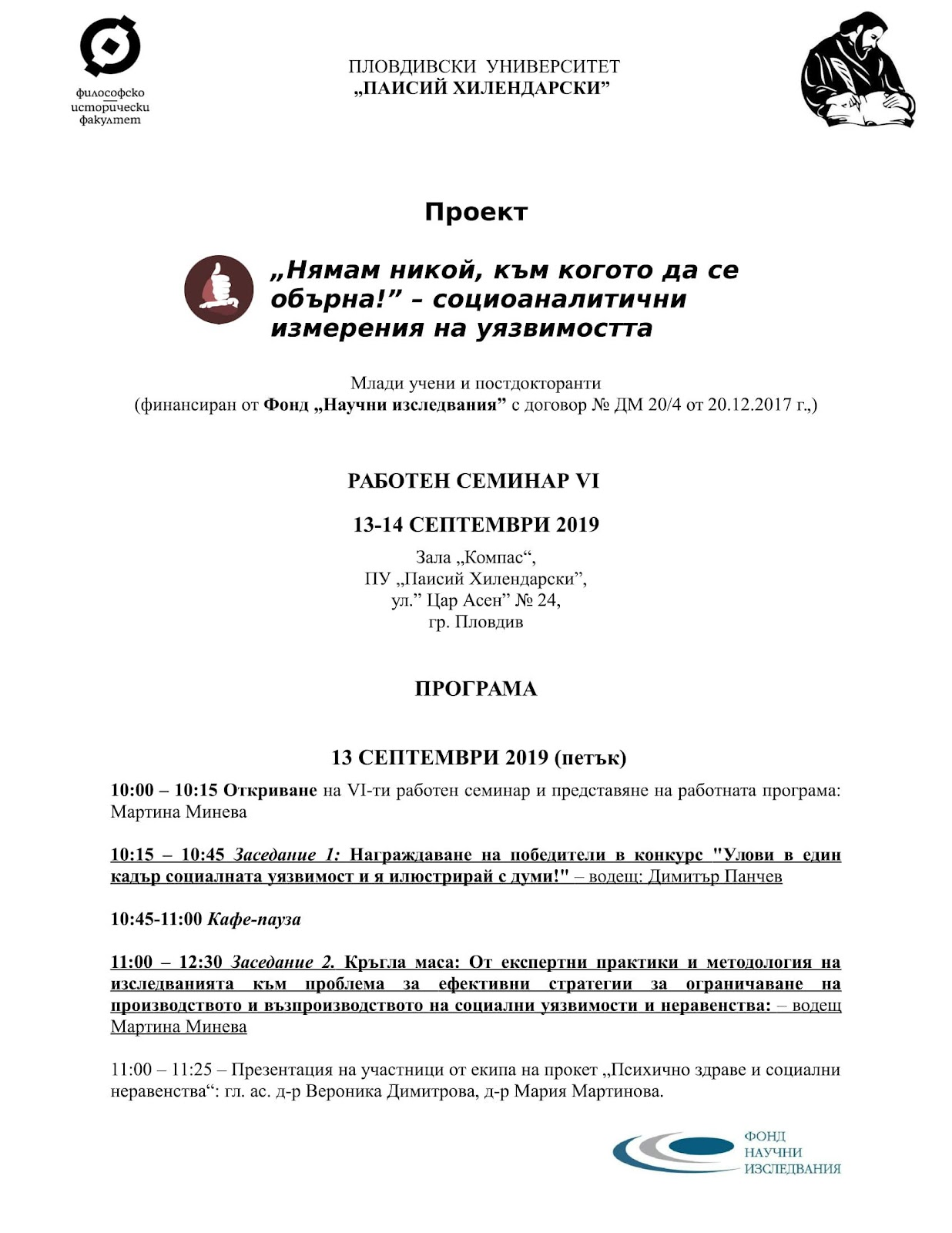 C:\Users\SclgLab\Dropbox\Rony\фундаментални-псих\Доклад\приложения\Programa-13-14.09.2019-Seminar-6-proekt-1.jpg