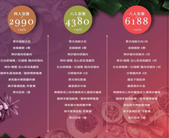 Woo-Taiwan菜單