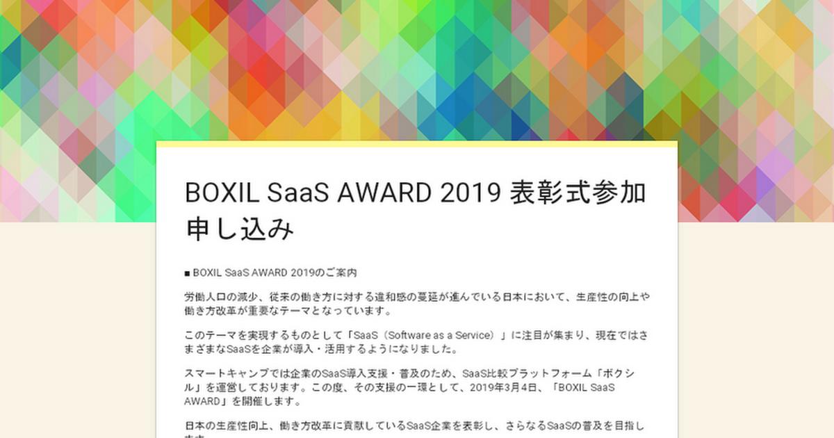 BOXIL SaaS AWARD 2019 表彰式参加申し込み