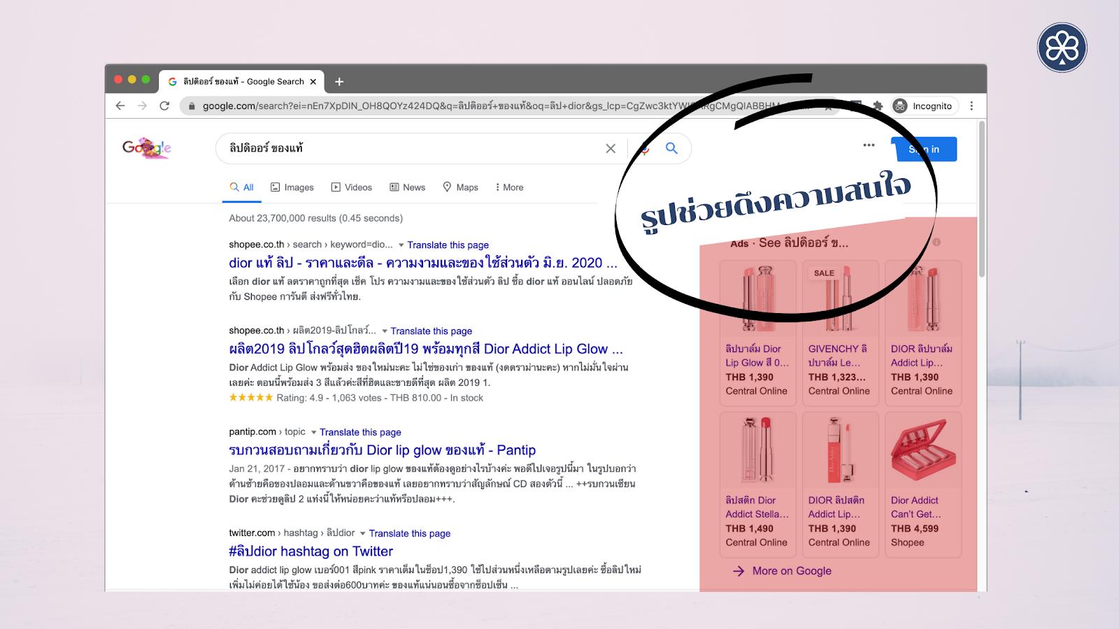 google shopping ดียังไง
