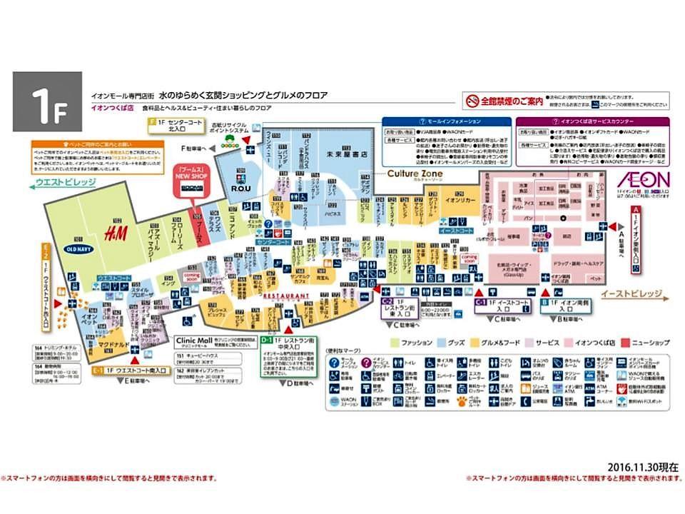 A032.【つくば】1階フロアガイド 161130版.jpg