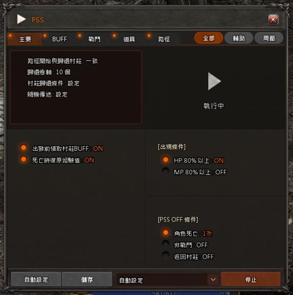 天堂R PSS 系統