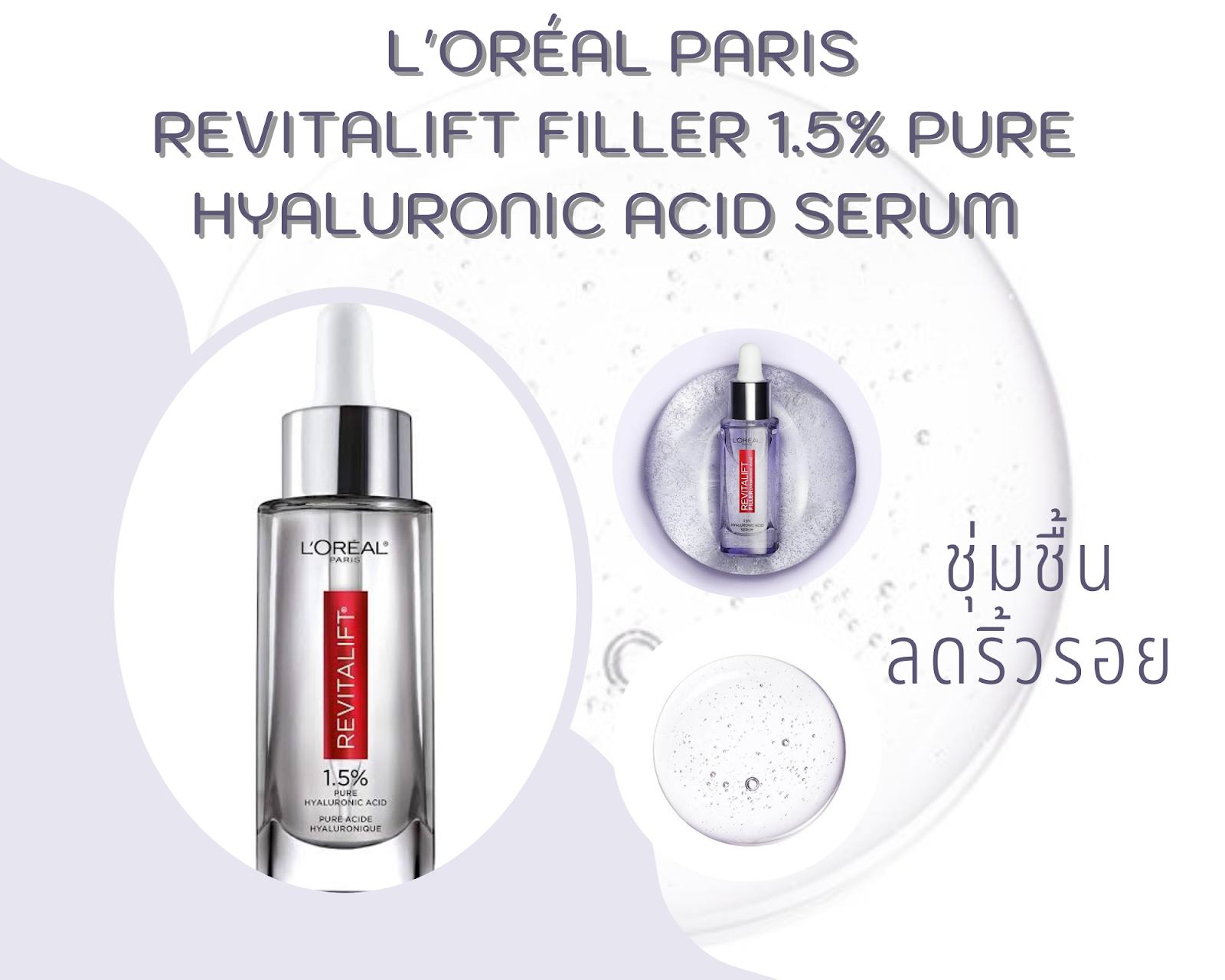 2. L'Oréal Paris Revitalift Filler 1.5% Pure Hyaluronic Acid Serum