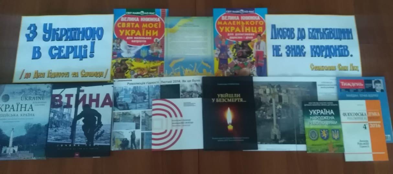 Y:\3_викласти на сайт\2019\11 листопад 2019\Вітрина\з Україною в серці!\фото З Україною в серці\2а.jpg