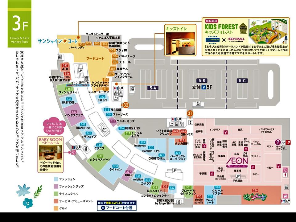 A130.【鶴見緑地】3階フロアガイド 161220版.png