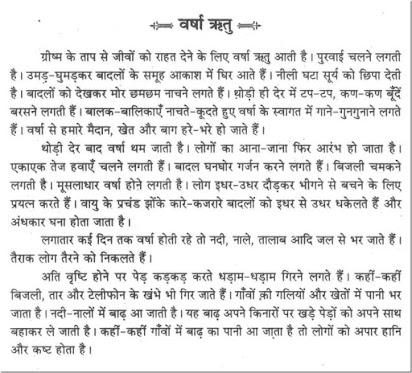 autumn summer season essay in hindi