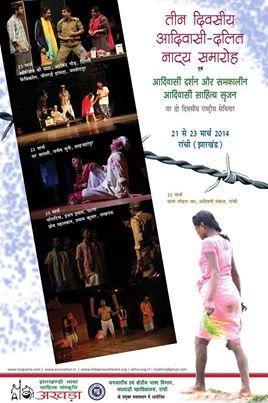 प्रिय साथियो, तीन दिवसीय 'द्वितीय आदिवासी-दलित नाट्य समारोह' एवं 'आदिवासी दर्शन और समकालीन आदिवासी साहित्य सृजन' पर आयोजित राष्ट्रीय सेमिनार में 21-23 मार्च 2014 को रांची झारखंड में आप सभी सादर आमंत्रित हैं.    @[137643649404:274:Arvind Gaur], @[100002024290062:2048:Shyam Kumar], @[100000870673202:2048:Manish Muni], @[100000155414226:2048:Rajesh Kumar], @[1256843336:2048:Shilpi Marwaha], @[100001783987852:2048:Abhishek Nandan], @[100006531797237:2048:Arun Narayan], @[100001370063747:2048:Parvez Akhtar]