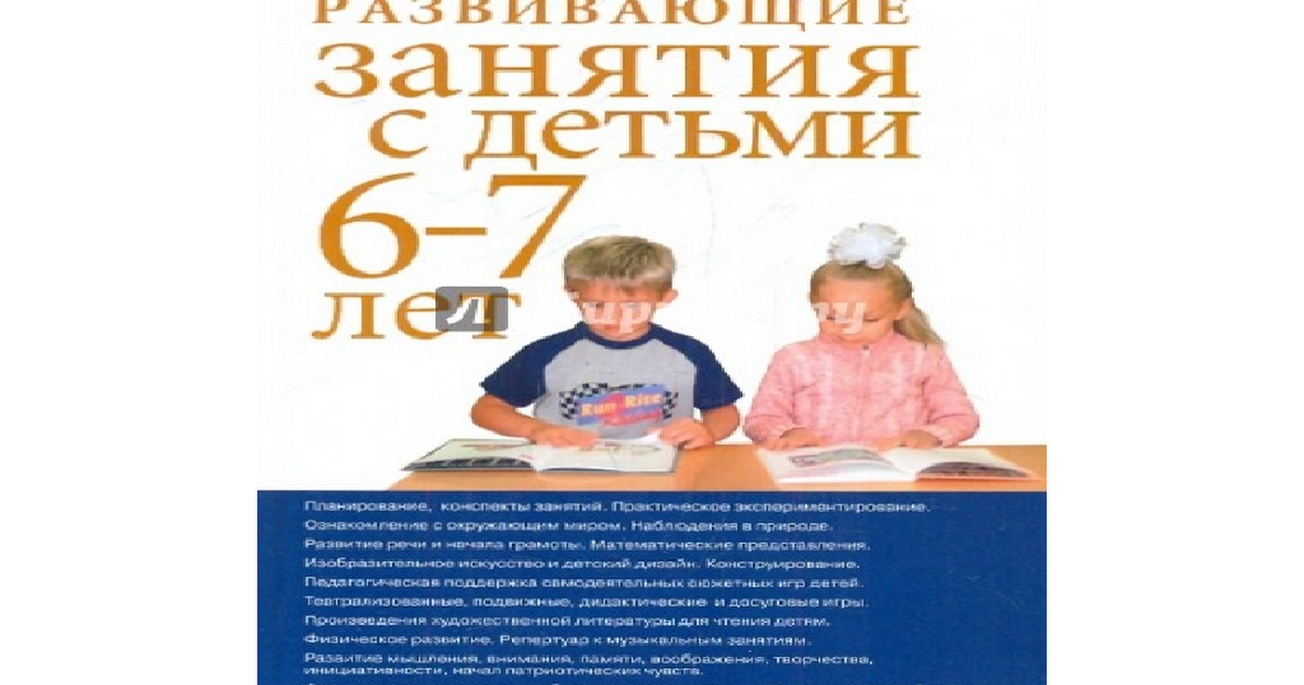 ПАРАМОНОВА РАЗВИВАЮЩИЕ ЗАНЯТИЯ С ДЕТЬМИ 5 6 ЛЕТ СКАЧАТЬ БЕСПЛАТНО