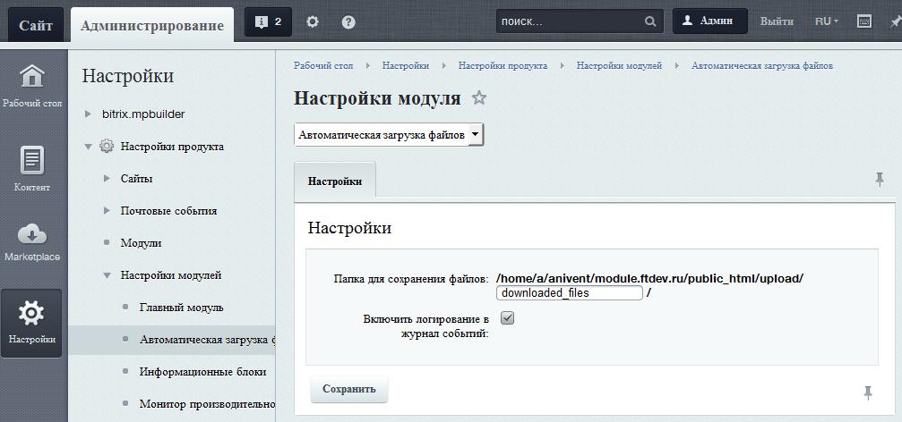 Битрикс загрузка файлов по ссылке презентация о битрикс24 скачать