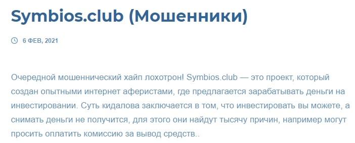 Обзор финансового клуба Symbios Club: коммерческие предложения, отзывы