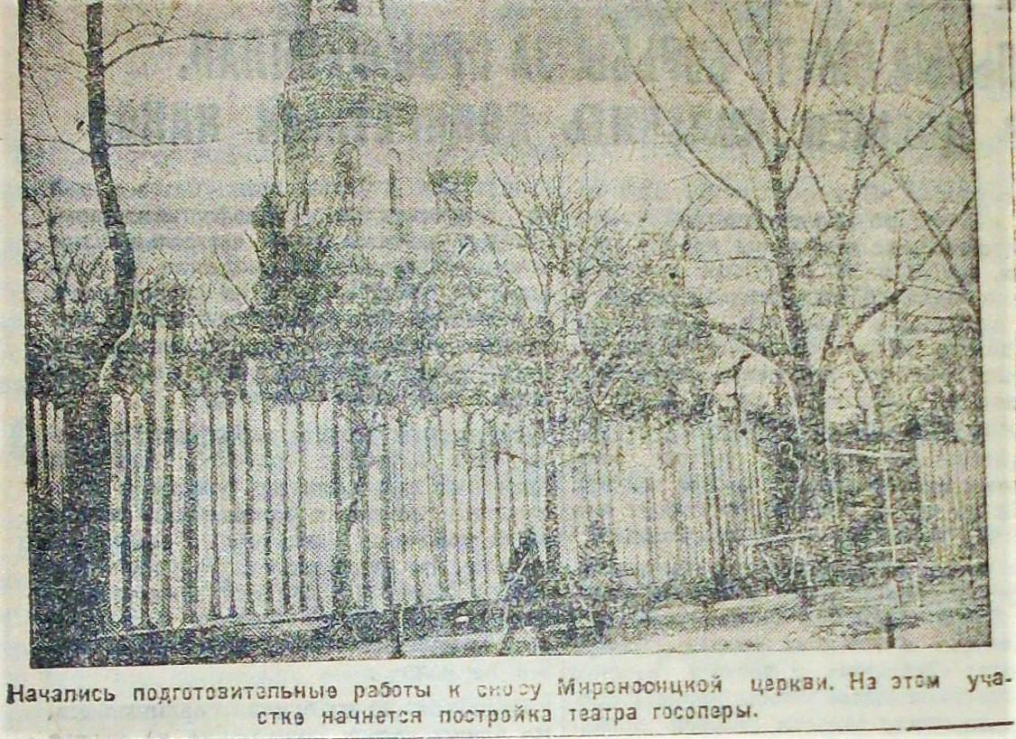 Березень 1930-го. Останнє «прижиттєве» фото першої знищеної харківської церкви