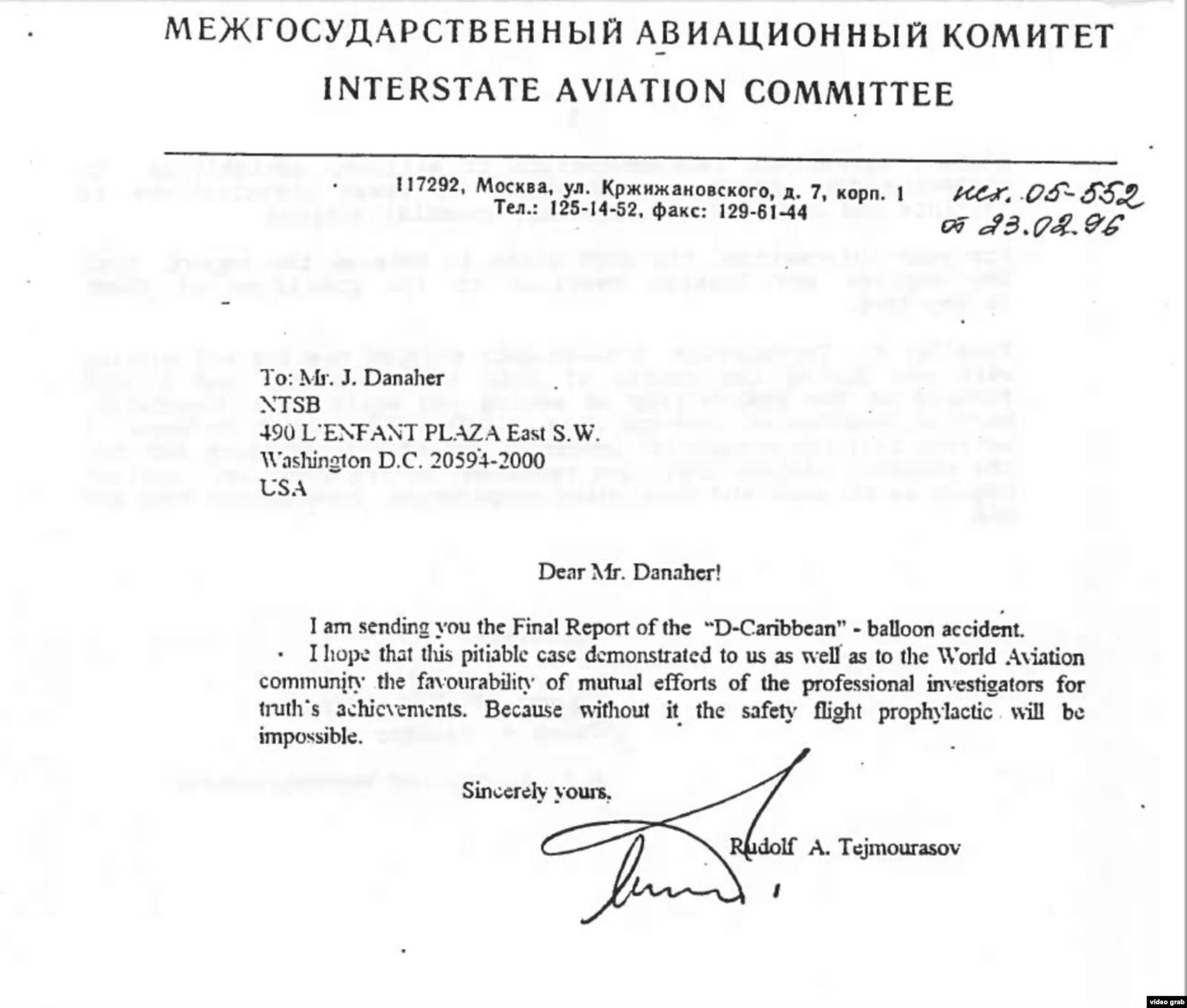 Письмо председателя комиссии по безопасности полетов МАК Рудольфа Теймуразова, сопровождавшее итоговый отчет МАК