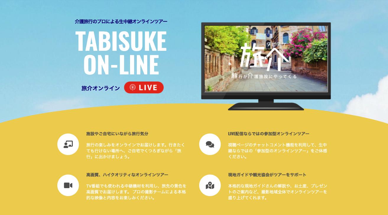 旅介オンラインのスクリーンショット