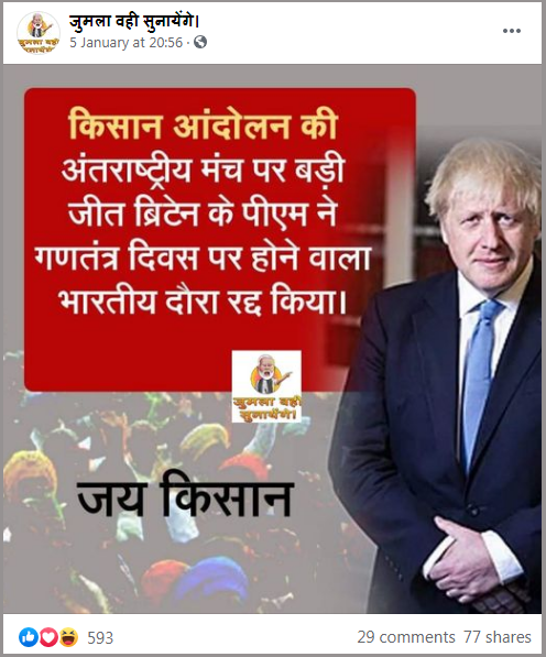 C:\Users\Lenovo\Desktop\FC\Boris Johnson cancelled India visit linked to farmers' protest2.png