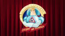 \\filesrv.yesdbs.co.il\Work\VOD_Content\VOD PICs\תכנים ברוסית\תכני ילדים\Arkady Parovozov\Part 1\סדרה\mvh000006486.ts_20160825_133950.623.jpg