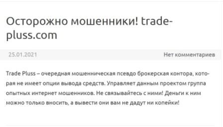 Справедливая оценка Trade Pluss: детальный обзор с отзывами